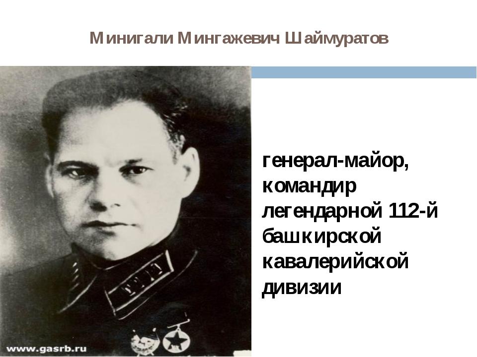 Минигали Мингажевич Шаймуратов генерал-майор, командир легендарной 112-й башк...