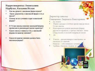 Корреспонденты: Амангалиев Нурбулат, Касымов Ислам Как вы думаете: школьная ф