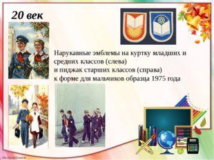 Нарукавные эмблемы на куртку младших и средних классов (слева) и пиджак старш