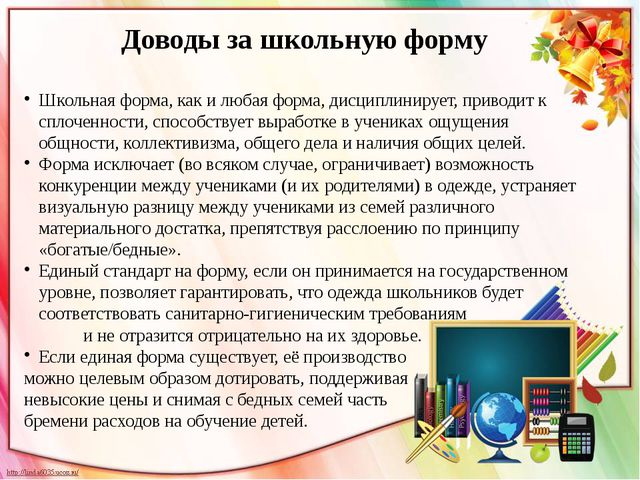 Доводы за школьную форму Школьная форма, как и любая форма, дисциплинирует, п...
