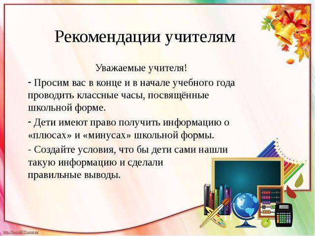 Рекомендации учителям Уважаемые учителя! Просим вас в конце и в начале учебно...