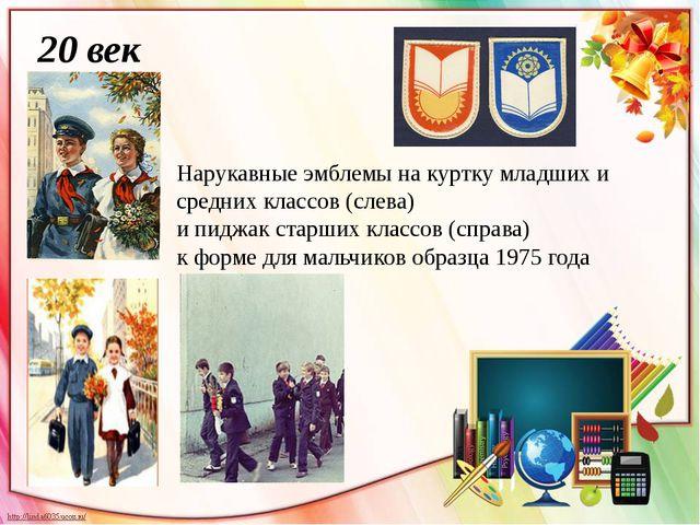 Нарукавные эмблемы на куртку младших и средних классов (слева) и пиджак старш...