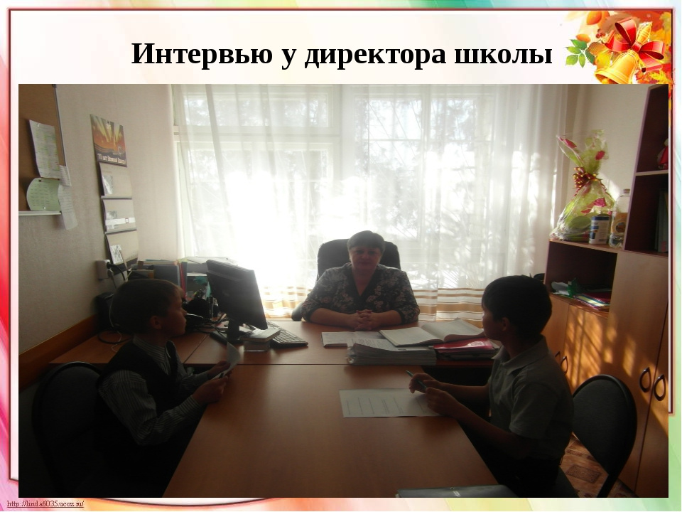 Интервью у директора школы
