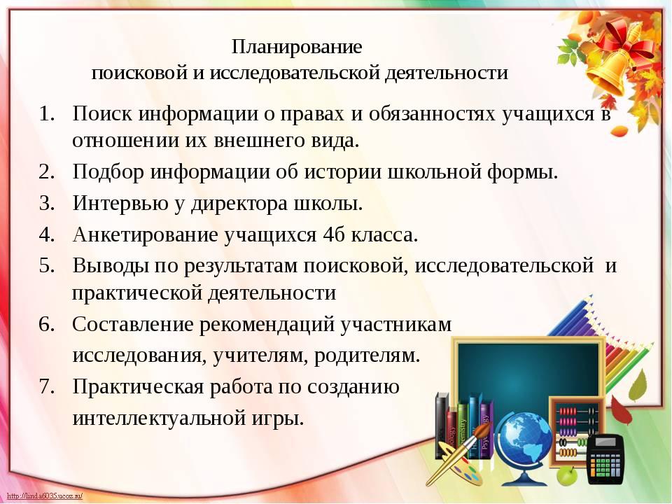 Планирование поисковой и исследовательской деятельности Поиск информации о пр...