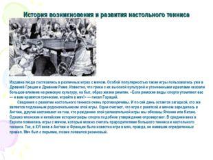 История возникновения и развития настольного тенниса Издавна люди состязались