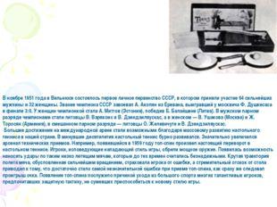 В ноябре 1951 года в Вильнюсе состоялось первое личное первенство СССР, в кот