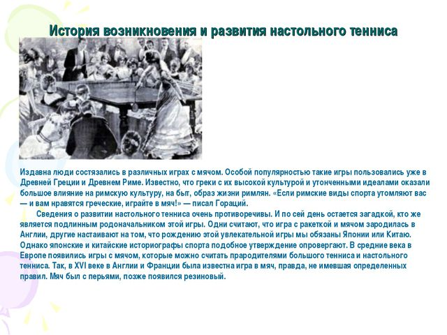История возникновения и развития настольного тенниса Издавна люди состязались...