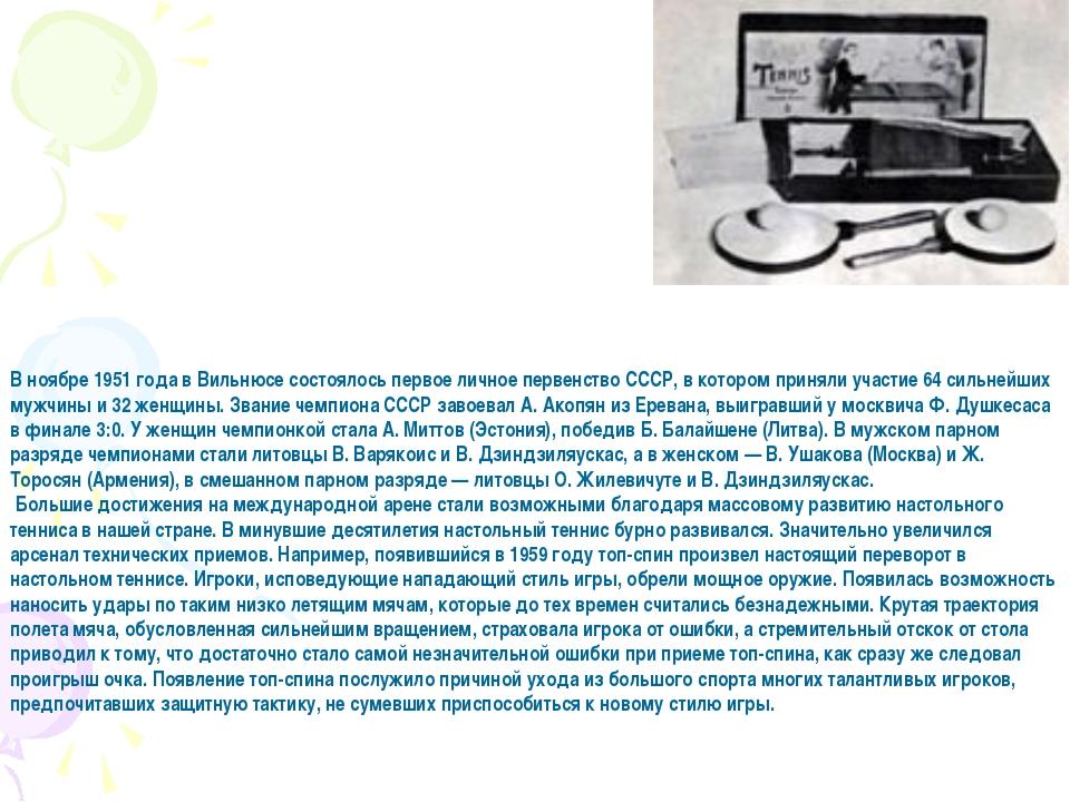 В ноябре 1951 года в Вильнюсе состоялось первое личное первенство СССР, в кот...