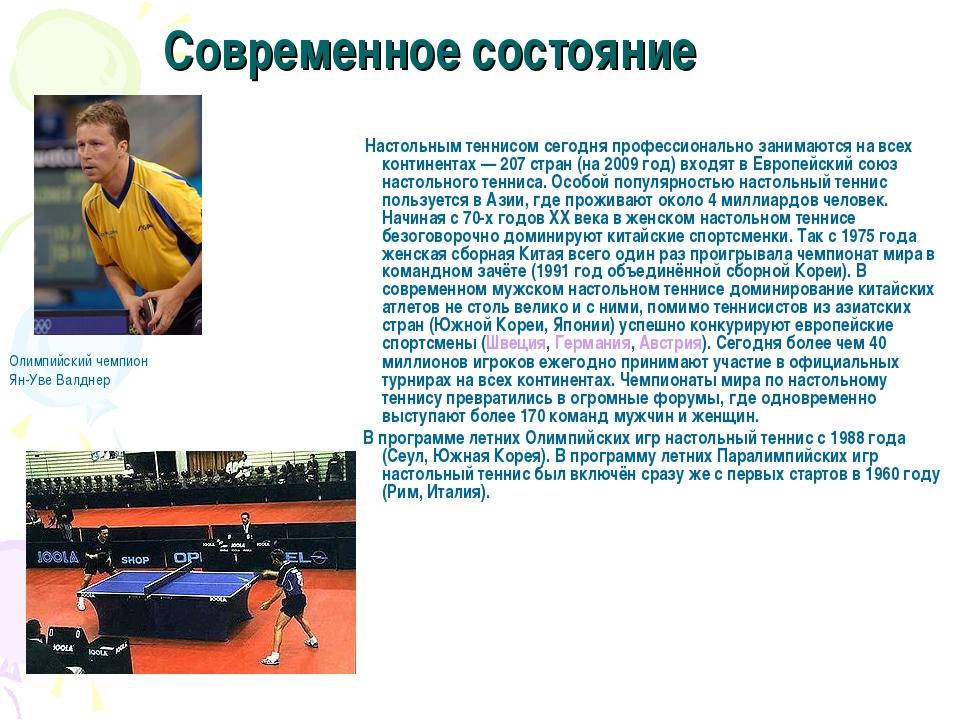 Современное состояние Настольным теннисом сегодня профессионально занимаются...