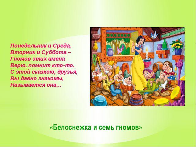 Понедельник и Среда, Вторник и Суббота – Гномов этих имена Верю, помнит кто-т...