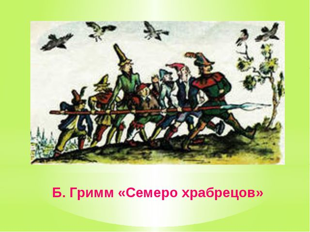 Б. Гримм «Семеро храбрецов»