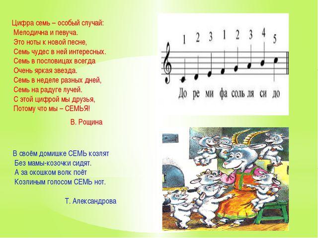 Цифра семь – особый случай: Мелодична и певуча. Это ноты к новой песне, Семь...