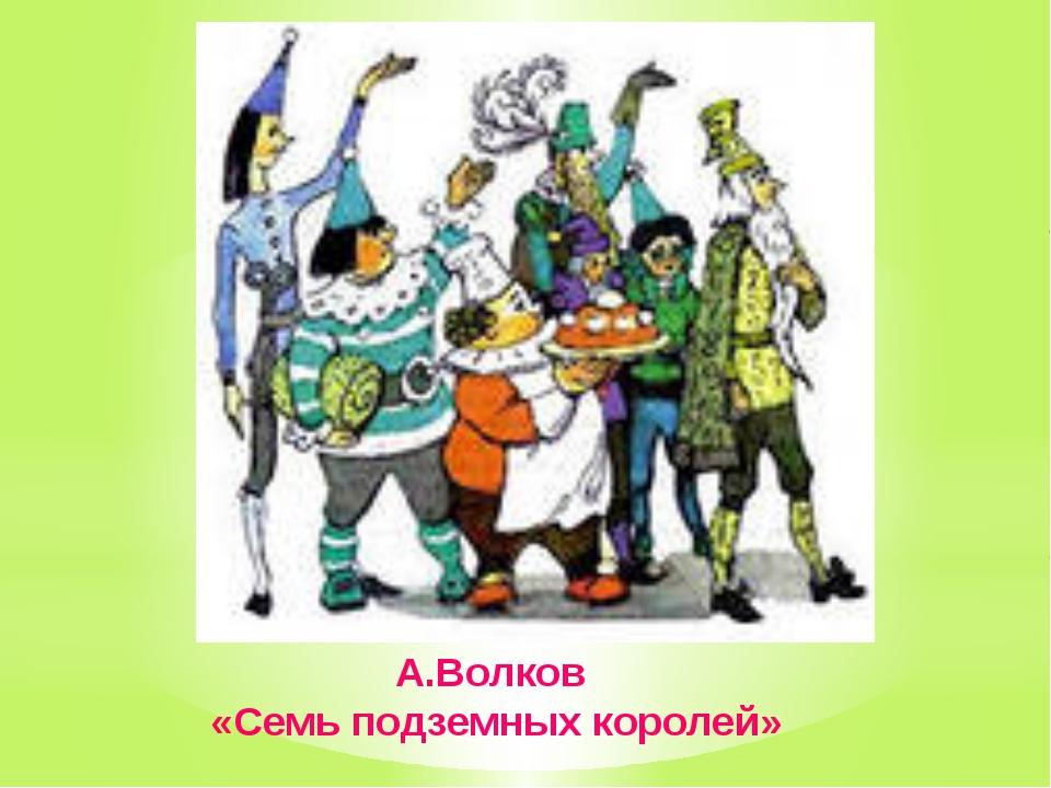 А.Волков «Семь подземных королей»