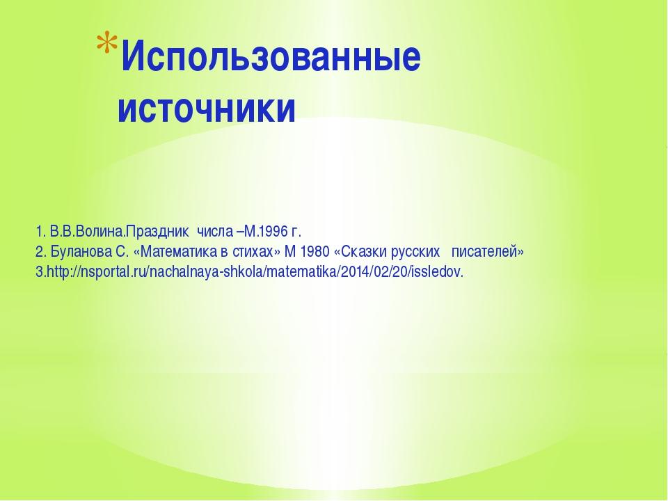 1. В.В.Волина.Праздник числа –М.1996 г. 2. Буланова С. «Математика в стихах»...