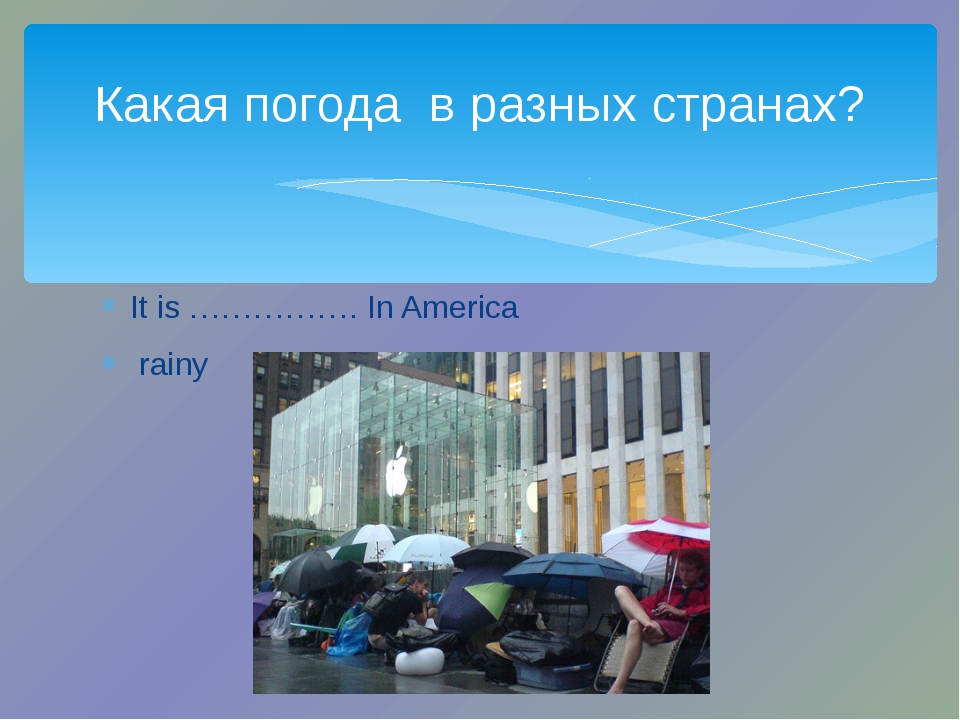 It is ……………. In America rainy Какая погода в разных странах?