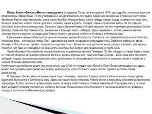 Птицы Камско-Бельско-Икского междуречья (в пределах Татарстана) впервые в 193