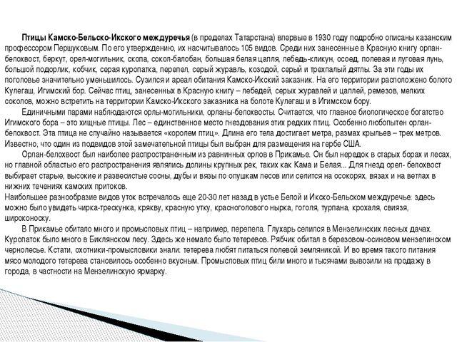 Птицы Камско-Бельско-Икского междуречья (в пределах Татарстана) впервые в 193...