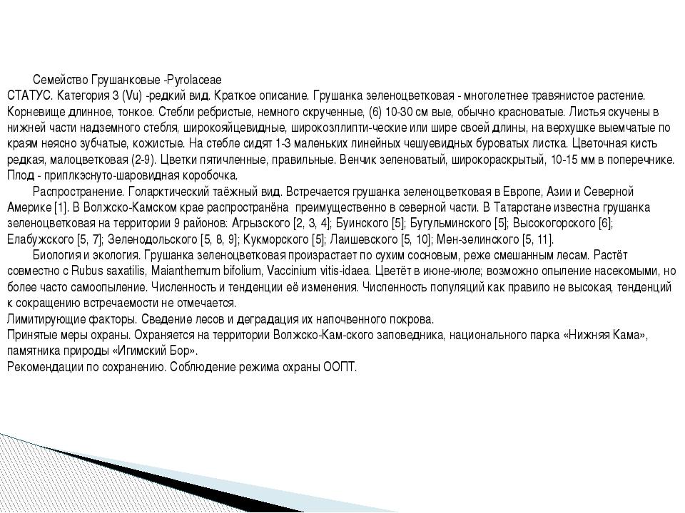 Семейство Грушанковые -Pyrolaceae СТАТУС. Категория 3 (Vu) -редкий вид. Кратк...