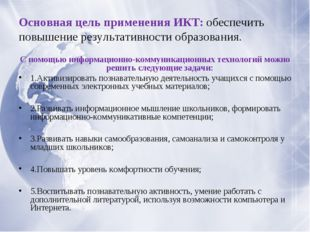 Основная цель применения ИКТ: обеспечить повышение результативности образован