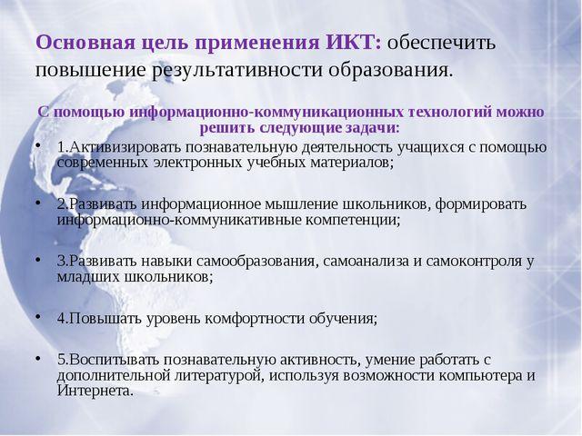 Основная цель применения ИКТ: обеспечить повышение результативности образован...