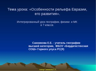 Тема урока: «Особенности рельефа Евразии, его развития». Интегрированный урок