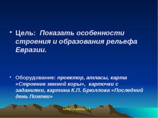 Цель: Показать особенности строения и образования рельефа Евразии. Оборудова