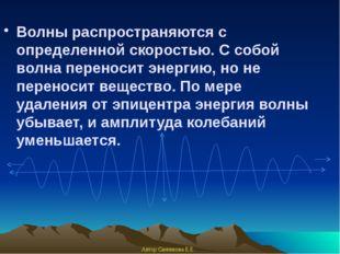 Волны распространяются с определенной скоростью. С собой волна переносит энер