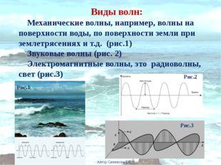 Виды волн: Механические волны, например, волны на поверхности воды, по поверх