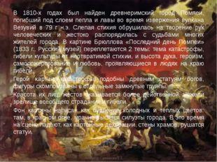 В 1810-х годах был найден древнеримский город Помпеи, погибший под слоем пепл