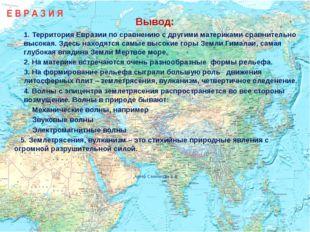 Вывод: 1. Территория Евразии по сравнению с другими материками сравнительно в