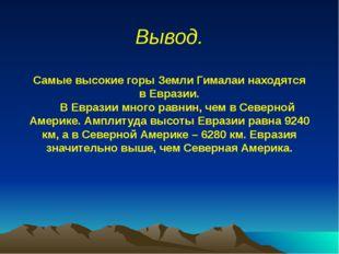 Самые высокие горы Земли Гималаи находятся в Евразии. В Евразии много равнин,