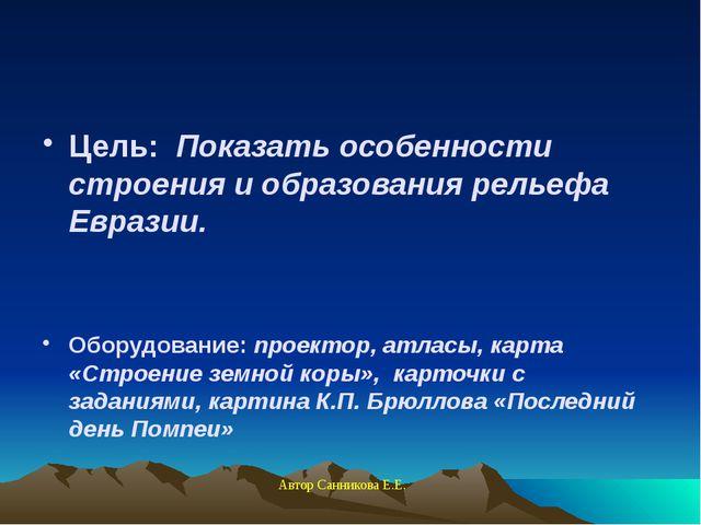 Цель: Показать особенности строения и образования рельефа Евразии. Оборудова...