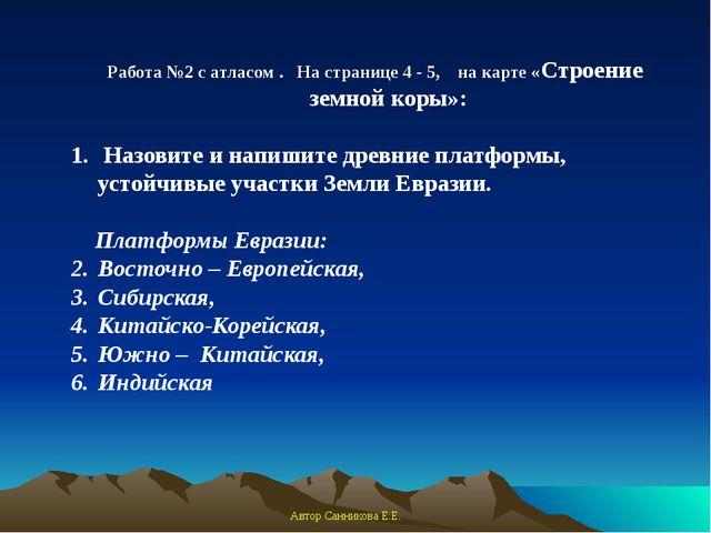 Работа №2 с атласом . На странице 4 - 5, на карте «Строение земной коры»: Наз...