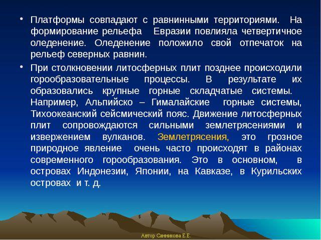 Платформы совпадают с равнинными территориями. На формирование рельефа Еврази...