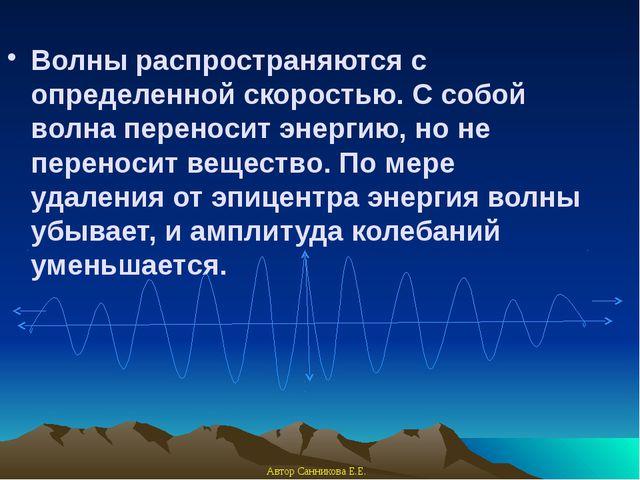Волны распространяются с определенной скоростью. С собой волна переносит энер...