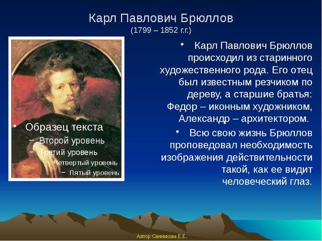 Карл Павлович Брюллов (1799 – 1852 г.г.) Карл Павлович Брюллов происходил из...