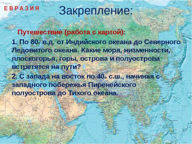 Закрепление: Путешествие (работа с картой): 1. По 80о в.д. от Индийского океа...