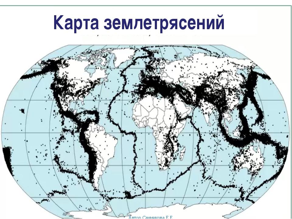 Карта землетрясений Автор Санникова Е.Е.