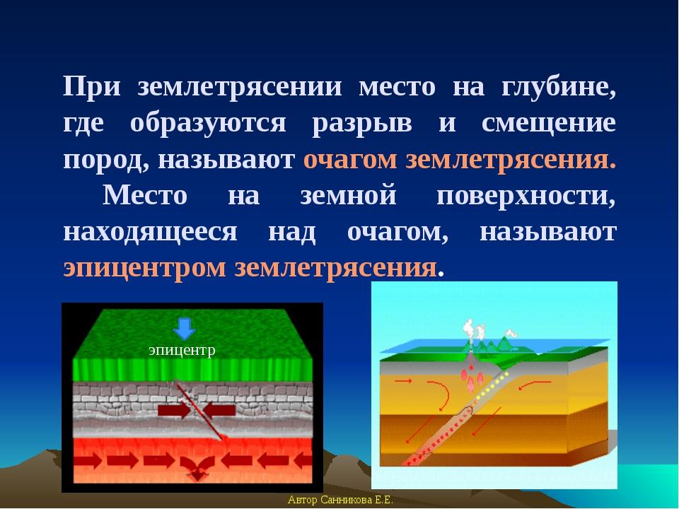 При землетрясении место на глубине, где образуются разрыв и смещение пород, н...