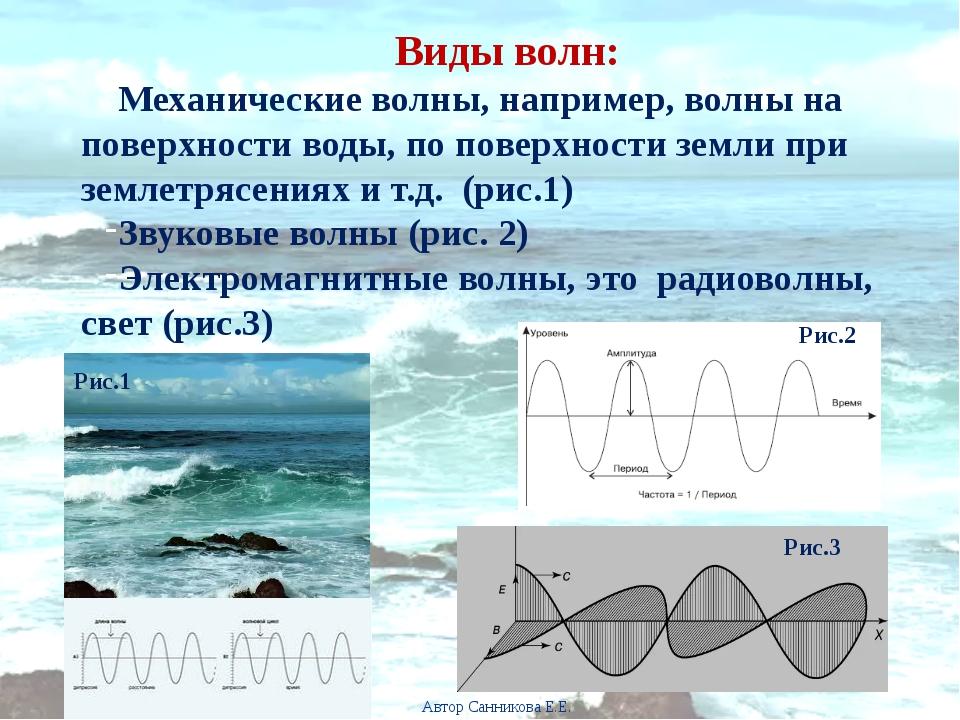Виды волн: Механические волны, например, волны на поверхности воды, по поверх...