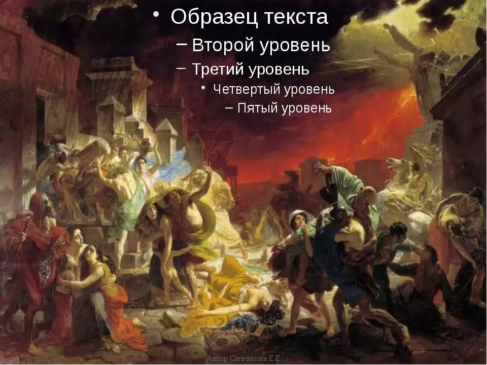 Автор Санникова Е.Е.
