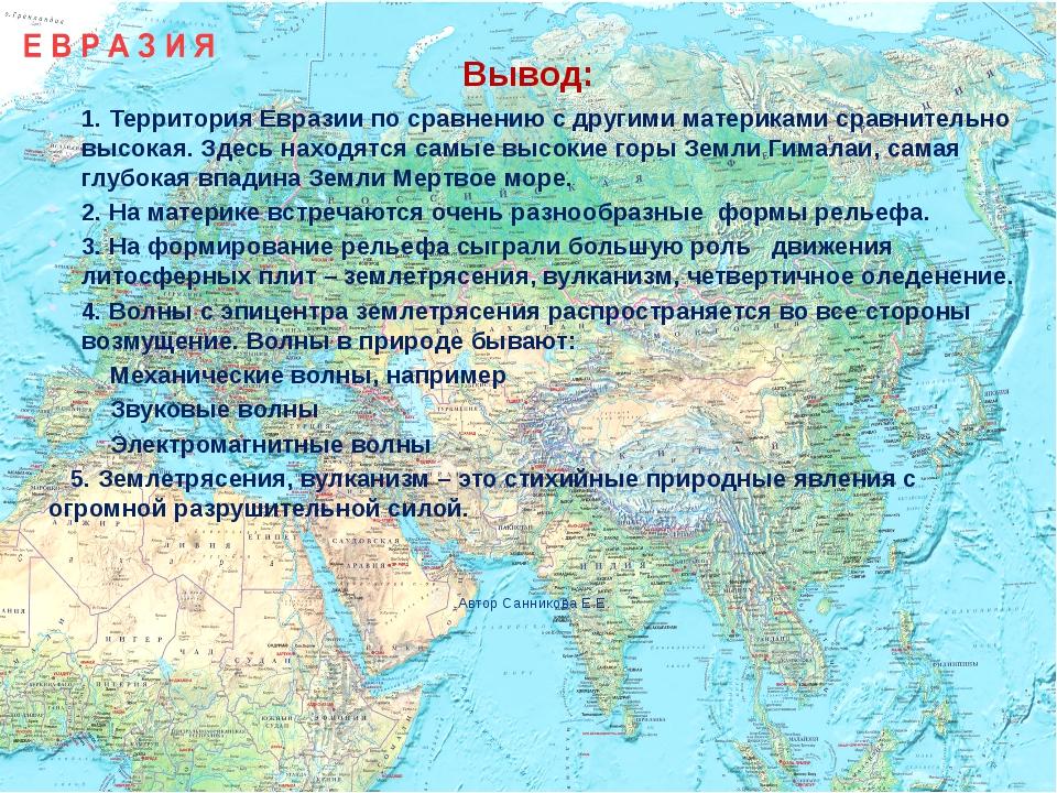Вывод: 1. Территория Евразии по сравнению с другими материками сравнительно в...
