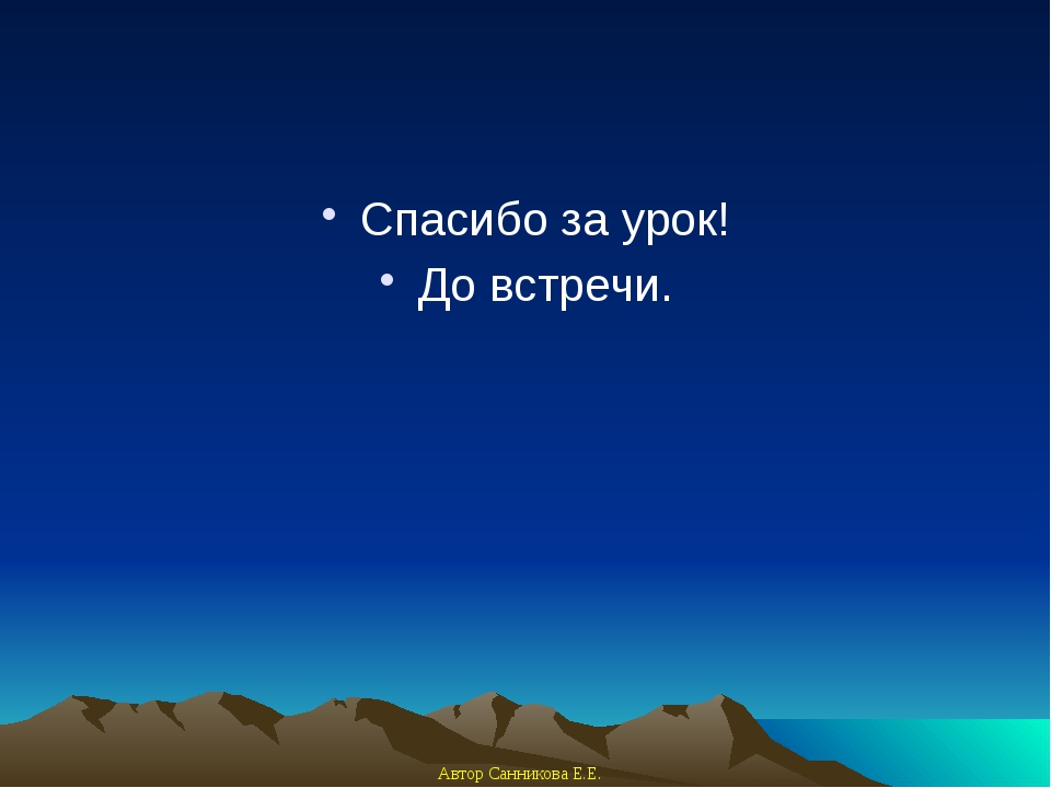 Спасибо за урок! До встречи. Автор Санникова Е.Е.