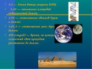 3,4 — длина витка спирали ДНК 3:40 — отношение площадей поверхностей Земли; 1