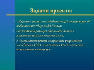 Задачи проекта: Изучение научно-исследовательской литературы об особенностях