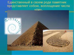 Единственный в своем роде памятник представляет собою, воплощение числа «пи».