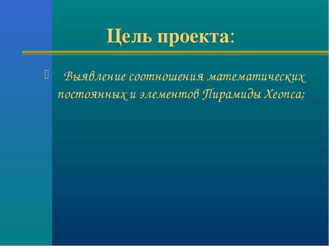Цель проекта: Выявление соотношения математических постоянных и элементов Пир...