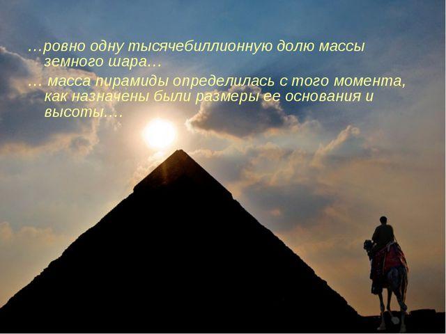 …ровно одну тысячебиллионную долю массы земного шара… … масса пирамиды опреде...