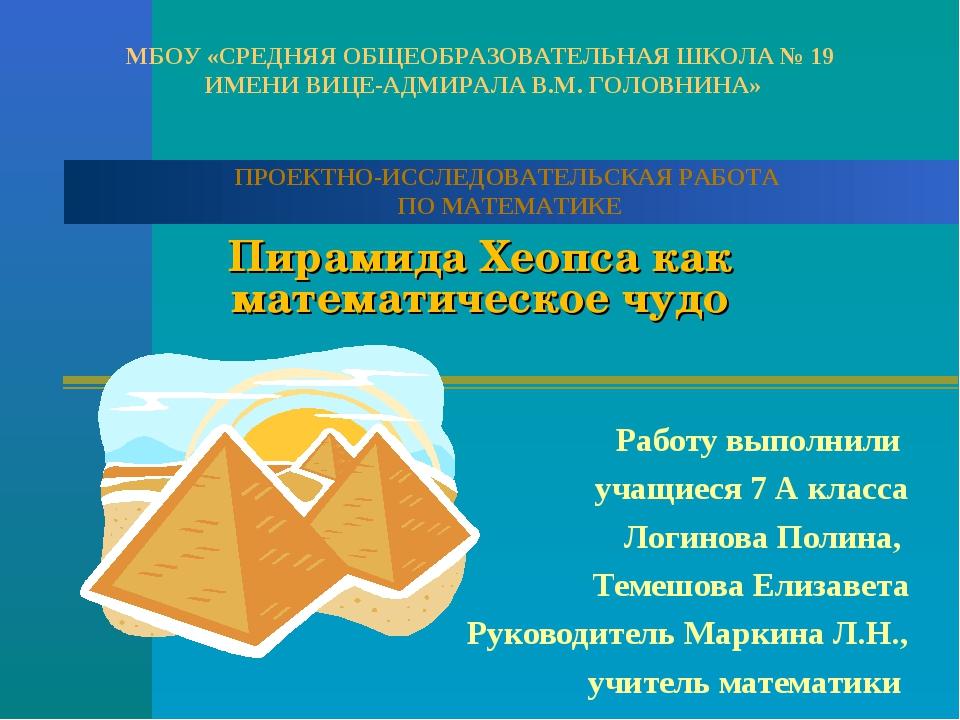Пирамида Хеопса как математическое чудо Работу выполнили учащиеся 7 А класса...