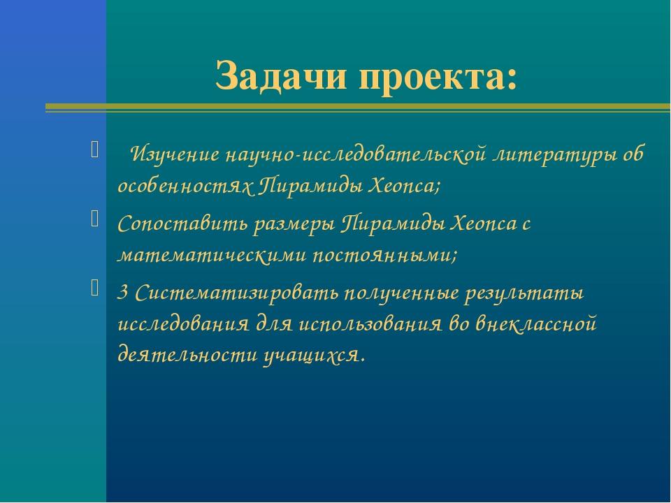 Задачи проекта: Изучение научно-исследовательской литературы об особенностях...